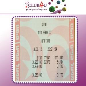 זכייה בפרס דרך CLUB4U