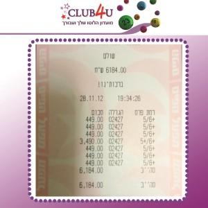 CLUB4U - טופס זוכה